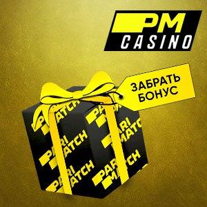Бонусы Пари Матч казино: фриспины, кешбэк, акции PM casino